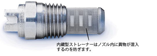 Integral Strainers